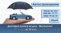 Авто Страхование