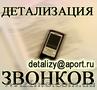 Детализация звонков с оплатой по факту выполнения (Сумская область)