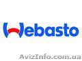 продукция Webasto и Eberspacher