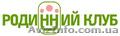 Родинний клуб - компанія,  що займається продажем товарів народного споживання