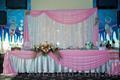 Организация,  оформление и проведение свадеб и праздников
