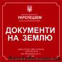 ДЕРЖАВНЕ ПІДПРИЄМСТВО «УКРСПЕЦЗЕМ, Объявление #950520