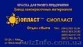 Эмаль Хв-110 Эмаль*7/Эмаль Эп-140 Эмаль+5/Эмаль Ко-168 Эмаль+/Производим  1.1.1.