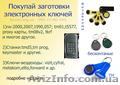 Продам ключи для домофона (заготовки) 2014 Сумы