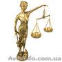 Услуги практикующего юриста