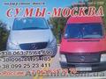 маршрутное такси Сумы-Москва