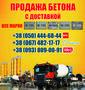 Купить бетон Сумы, цена, с доставкой в Сумах, Объявление #1463093