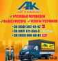 Перевозка мебели Сумы, перевозка вещей по Сумам, грузчики недорого в Сумах, Объявление #1477651