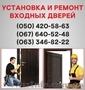 Металлические входные двери Сумы, входные двери купить, установка в Сумах., Объявление #1496759
