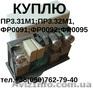 Купим регуляторы ПР3.31М1; ПР3.32М1; ПР3.33М1; ПР3.34М1; ФР0091