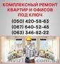 Ремонт квартир Сумы  ремонт под ключ в Сумах, Объявление #1550236