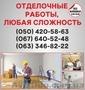 Оздоблювальні роботи в Тернополі, оздоблення квартир Тернопіль, Объявление #1554669