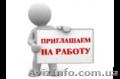 Ассистент руководителя . Харьков