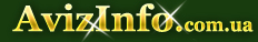 Обслуживание водоснабжения в Сумы,предлагаю обслуживание водоснабжения в Сумы,предлагаю услуги или ищу обслуживание водоснабжения на sumy.avizinfo.com.ua - Бесплатные объявления Сумы